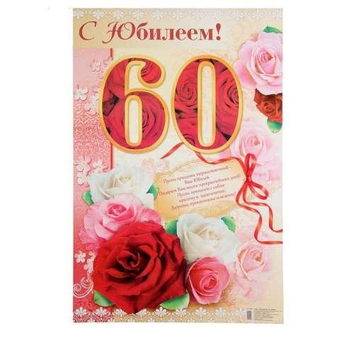 Открытка с 60 летием женщине фото