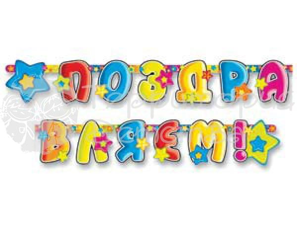 Поздравление с днем рождения на букву д
